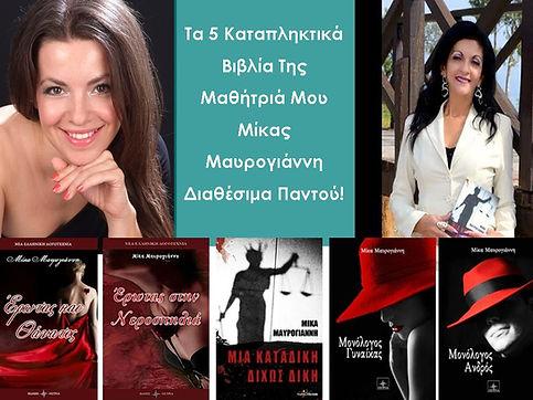 Μίκα Μαυρογιάννη Μαθήτρια ΜαρίαςΓούσιου.