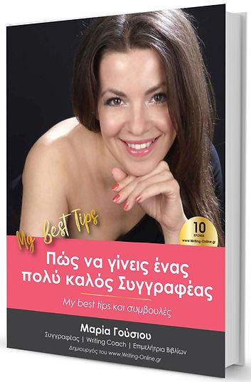 Νέο Βιβλίο Μαρία Γούσιου Συγγραφή.jpg
