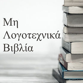 μη λογοτεχνικά βιβλία.jpg