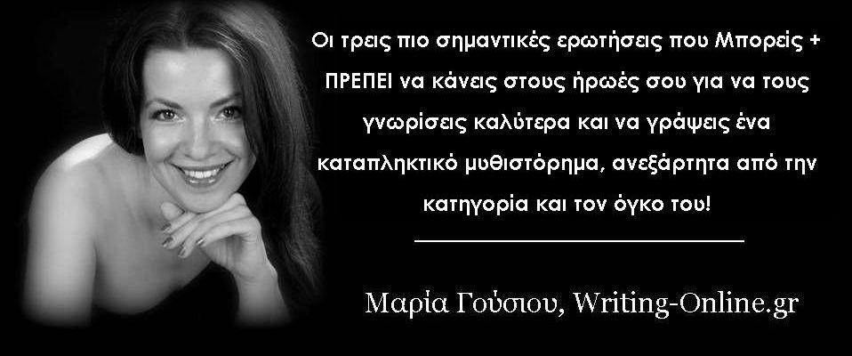 Δημιουργική Γραφή, Μαρία Γούσιου, Creative Writing