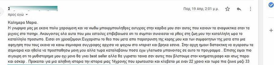 ERGASTIRIS SYGGRAFIS MARIA GOUSIOU 6.jpg
