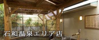 ishiwa.jpg