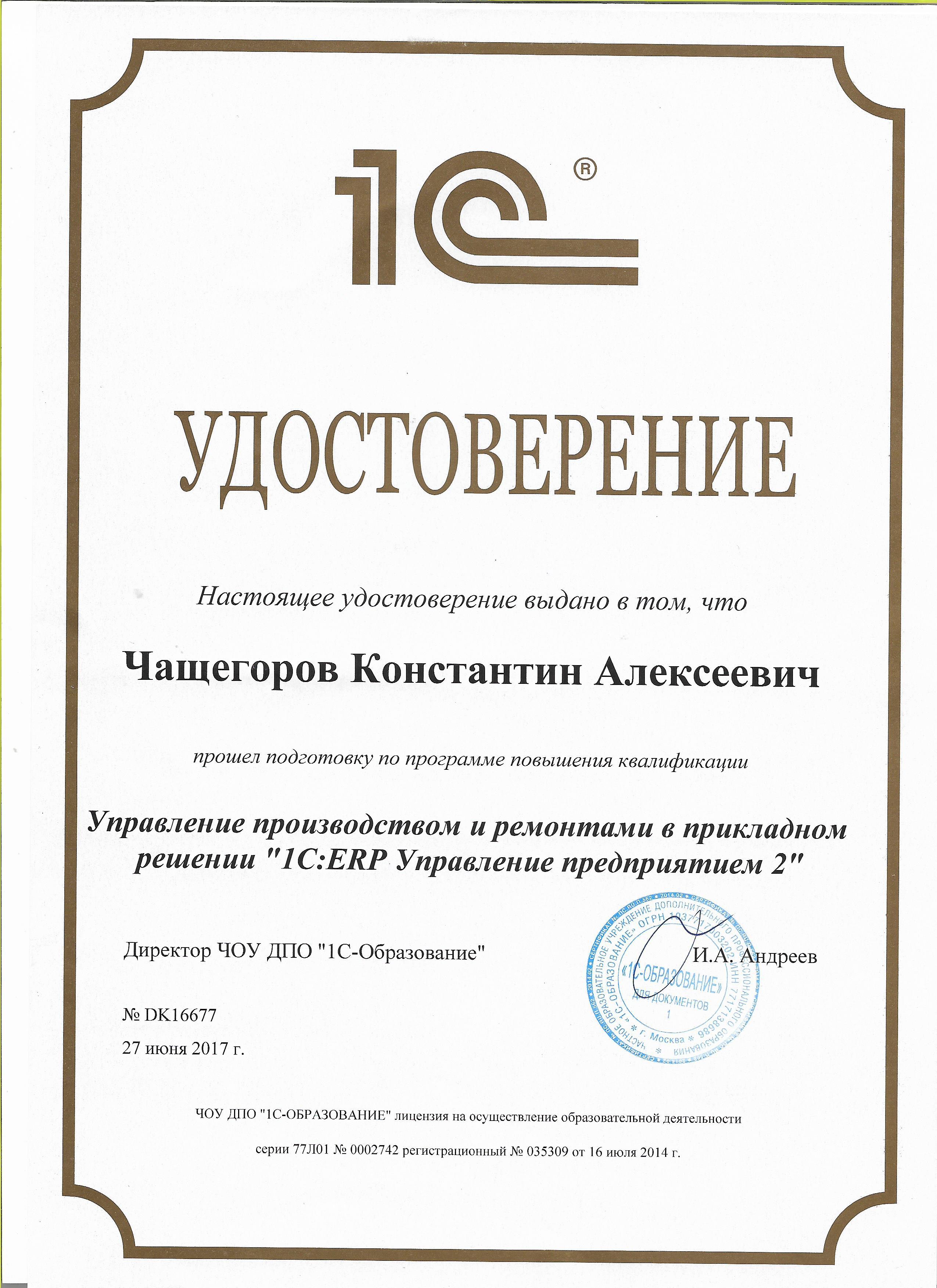 УдостоверениеERPУправлениеПроизводствомВ