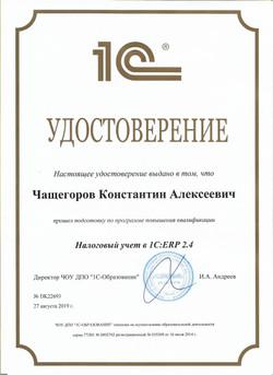 УдостоверениеERPВедениеНалоговогоУчета_2