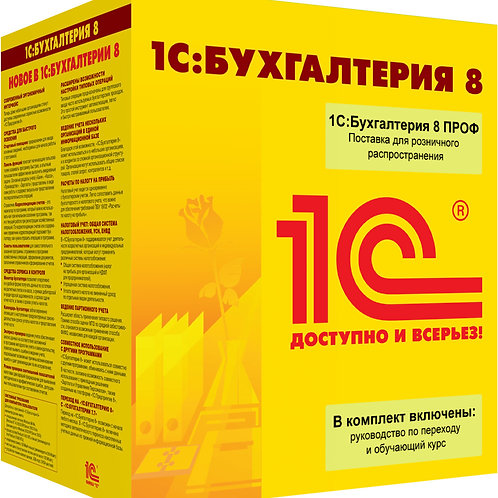 1С:Бухгалтерия 8 ПРОФ на 5 польз. Поставка для розничного распространения (USB)