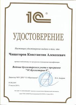 УдостоверениеВедениеБухгалтерскогоУчетаБ