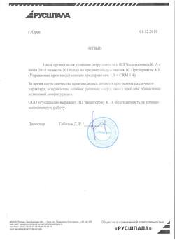 ООО РУСШПАЛА