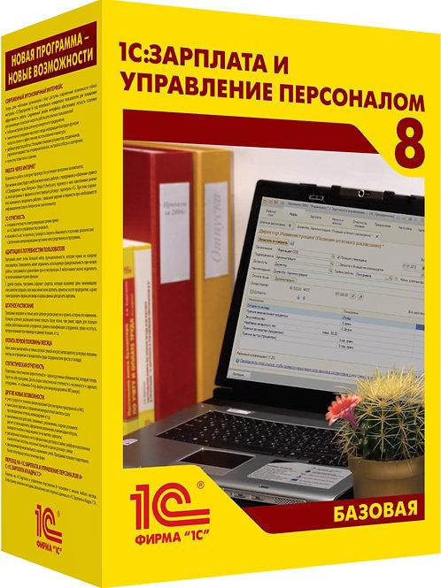 1С:Зарплата и Управление Персоналом 8. Базовая версия.