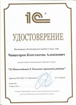 УдостоверениеКонсолидация