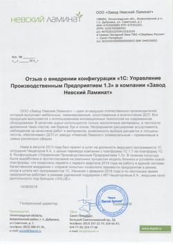 ООО ЗАВОД НЕВСКИЙ ЛАМИНАТ