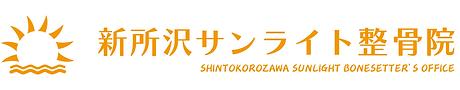 サンライト整骨院 ロゴ.png