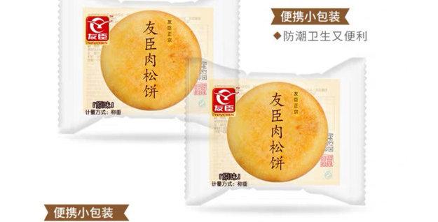友臣 肉松饼原味35g