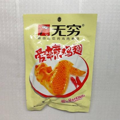 无穷爱辣鸡翅(4包装)