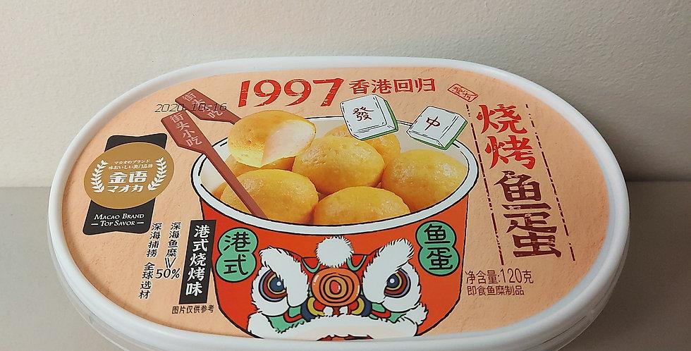 1997香港回归 烧烤鱼蛋 120g