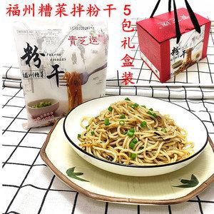 青芝运福州糟菜粉干礼盒装(5袋)