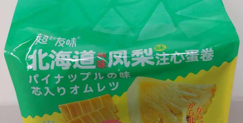 北海道 注心蛋卷 凤梨味 258g