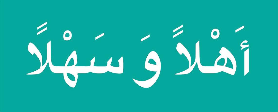 1-Ahlanwasahlan-logo-high-resolution_edi