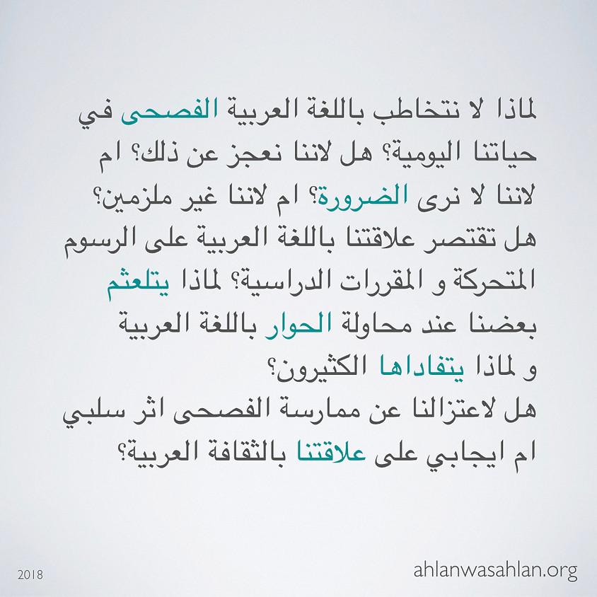 لنتحدث بالعربية
