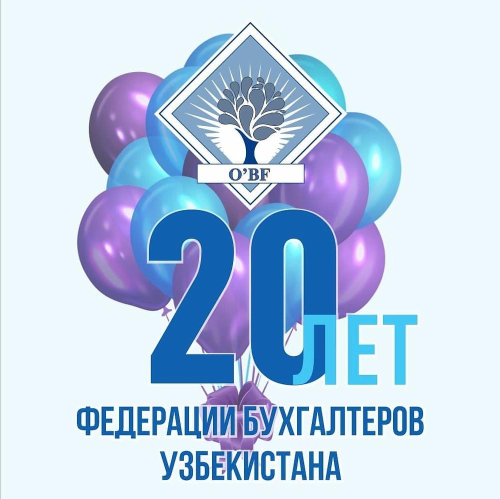 20 лет Федерации Бухгалтеров Узбекистана