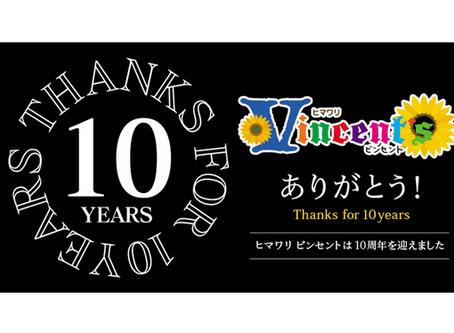 ビンセントⓇシリーズ Thanks for 10 years!!