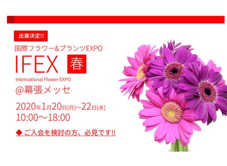 【新規の方必見】1/20(月)~22(水) IFEX(展示会)に出展します