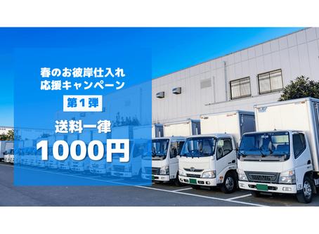彼岸の仕入れ応援キャンペーン第1弾 送料一律1000円!
