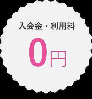 ハナスタは入会金・月額利用料が0円