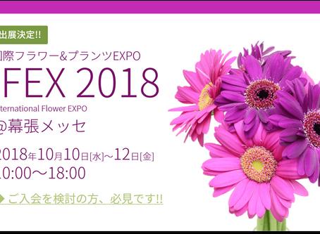 IFEX2018出展決定