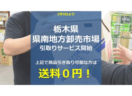 送料0円の拠点に栃木県・県南地方卸売市場も新たに仲間入り!