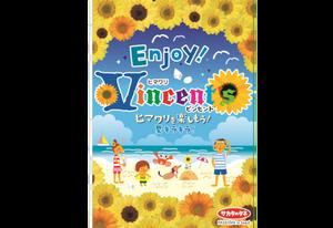 サカタのタネ・Enjoy!Vincent's