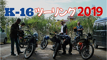 K16ツーリング2019.png