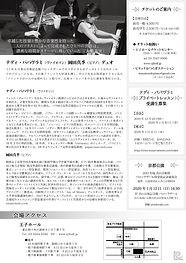 東京公演チラシ裏.jpg