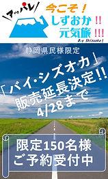 byshizuoka3.jpg