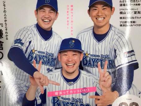 Yokohama Walker(3月19日発売)に掲載