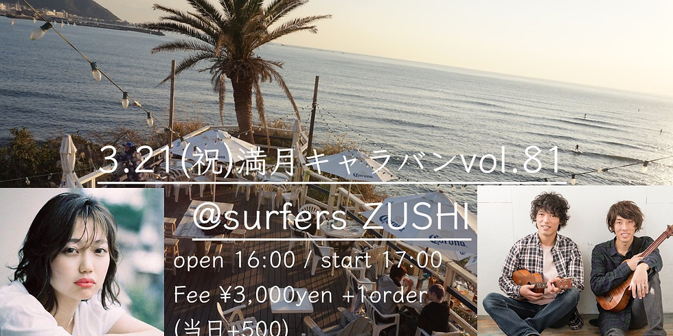 ★SOLD OUT★満月キャラバンvol.81@Surfers