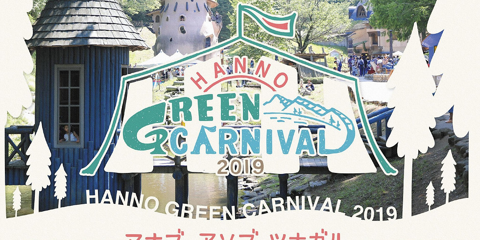 Hanno Green Carnival 2019