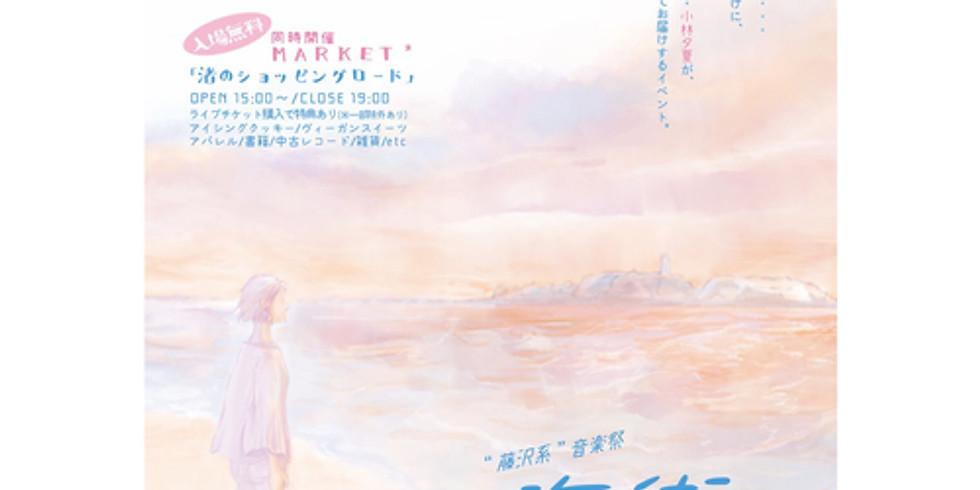 【延期】藤沢系音楽祭 海街であひませう