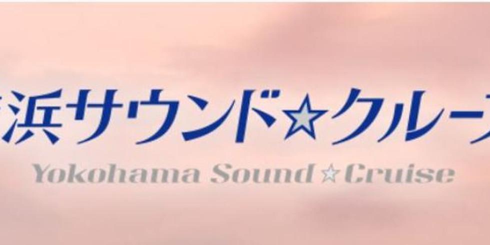 横浜セントラルタウンフェスティバルY159会場内「NHK横浜サウンド☆クルーズ」公開収録