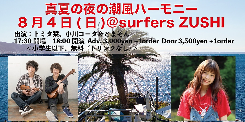 真夏の夜の潮風ハーモニー@surfers ZUSHI