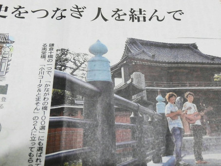 朝日新聞夕刊、NHKworld「J-Melo」に出ました!
