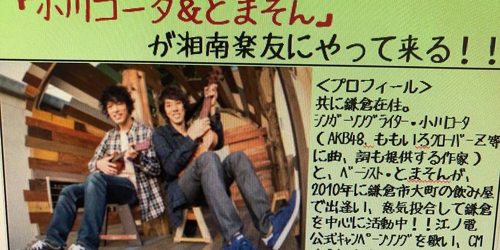 三菱電機湘南「楽友」ライブ