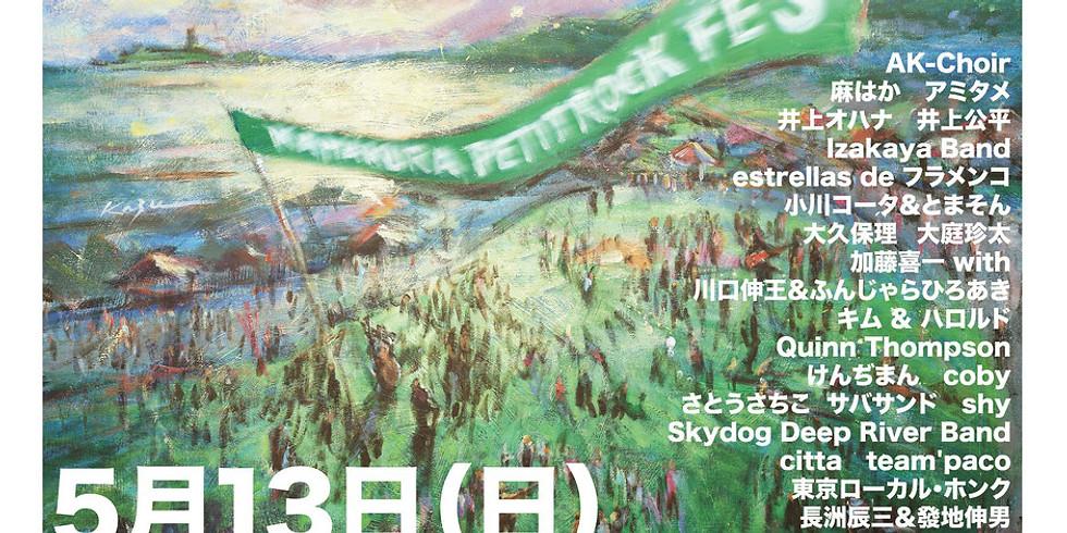 鎌倉プチロックフェスティバル
