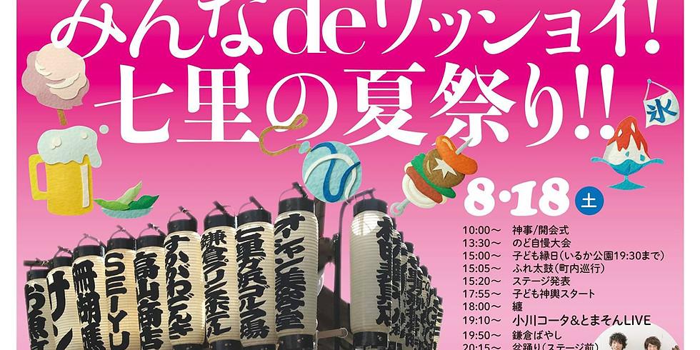 七里ガ浜 夏祭り
