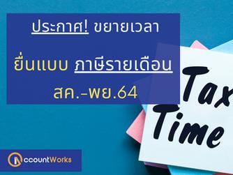 สรุป - การเลื่อนเวลาชำระ ภาษีรายเดือน ช่วง สค.-พย. 64