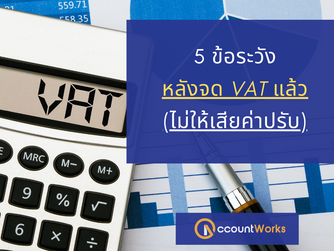 5 ข้อระวังหลังจด VAT แล้ว (ไม่ให้เสียค่าปรับ)