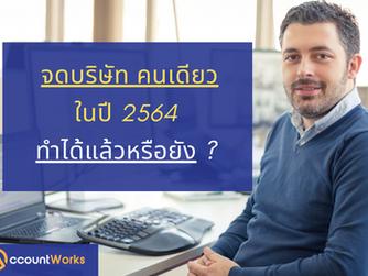 จดทะเบียนบริษัท คนเดียว ในปี 2564 ทำได้แล้วหรือยัง ?