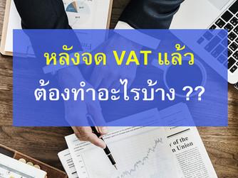 หลังจด VAT แล้ว ต้องทำอะไรบ้าง ??
