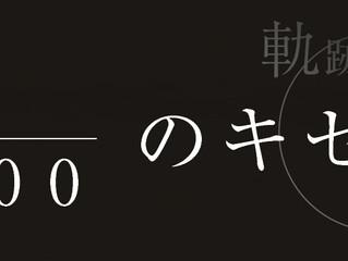 【 PROTOTYPE GL-01 】一般テスト(試打会)スケジュール