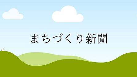 まちづくり新聞 (1).png