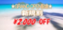 新規割2000.png
